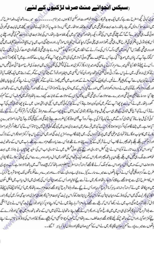 Story urdu sex Full Gandi